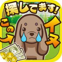 いぬさがし~迷子の子犬を探してます!~