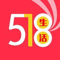 518生活应用软件