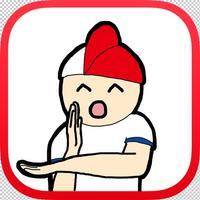 泣ける育成ゲーム 「小学生あるある」