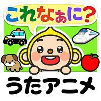 親子で歌おう触ろう知育アニメ キッズ向け 日本語/英語学習アプリ しゃべって!これなぁに?