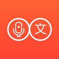 语音速记——实时语音转文字
