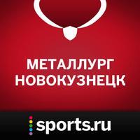 Sports.ru  — все о ХК Металлург Новокузнецк