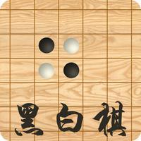黑白棋-黑白棋局对战残局练习