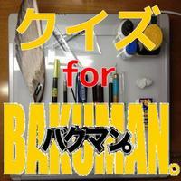 クイズ for 『バクマン。』