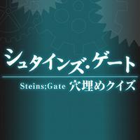 Quiz Puzzle for STEINS;GATE