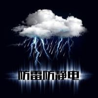 中国防雷防静电网