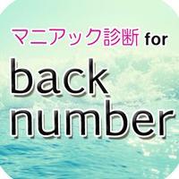 マニアック診断 for back number