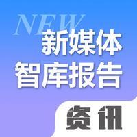 《新媒体智库报告》资讯版