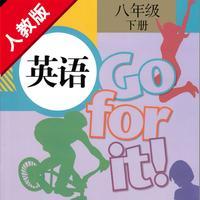 初中英语八年级下册人教版 -中小学生课本同步点读学习机