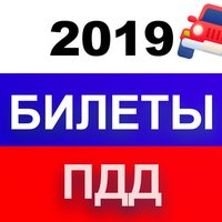 Билеты ПДД 2019. Экзамен ГИБДД