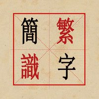 Chinese characters tutorial