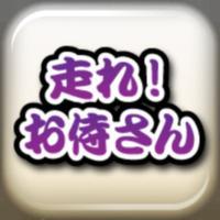 走れ!お侍さん 〜刀剣ワールド〜