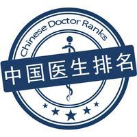 中国医生排名