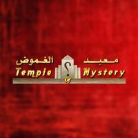 معبد الغموض