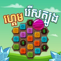 Match 3 - Khmer Game