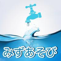 Play Water - Enjoy creative!!