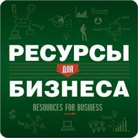 """""""Ресурсы для бизнеса"""""""