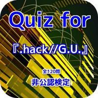 Quiz for『.hack//G.U.』非公認検定 全120問