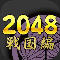 2048 Samurai