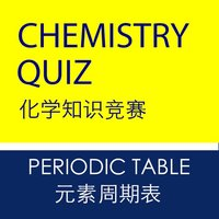 English Chinese Chemistry The Periodic Table Quiz