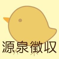 源泉徴収係長代理