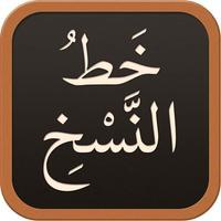 الخط العربي - النسخ