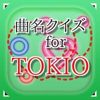 曲名for TOKIO ~穴埋めクイズ~
