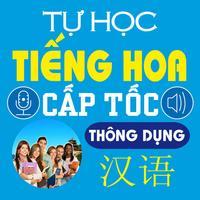 Tự học tiếng Hoa cấp tốc - Mẫu câu thông dụng
