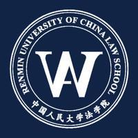 中国人民大学法学院