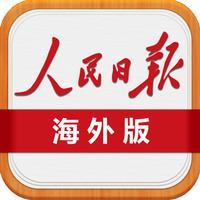 人民日报海外版官方手机版