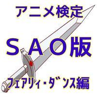 アニメ検定SAO版フェアリィ・ダンス編