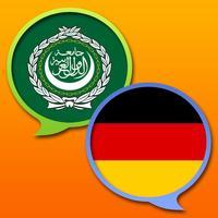 قاموس عربي-ألماني Wörterbuch Arabisch Deutsch