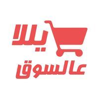 Yalla Asouq - يللا عالسوق