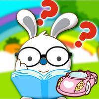 兔宝宝和十万个为什么:现代交通篇