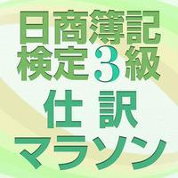 日商簿記検定3級仕訳マラソン 短期で合格