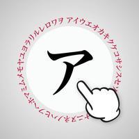 Practice Katakana Writing with Stroke Order Help