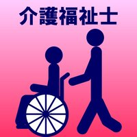介護福祉士合格対策