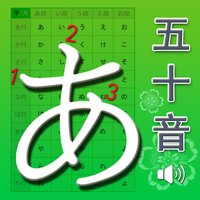 极速日语之五十音图