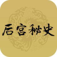 后宫秘史-深沉婉约的东方古国神韵