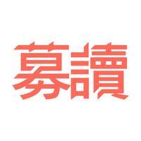 募读-最新最全的欧美、日本小说