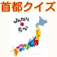 日本の首都クイズ 県庁所在地のお勉強