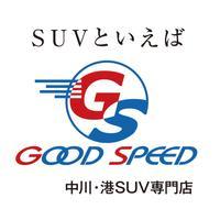 グッドスピード 中川・港ショールーム SUV スバル