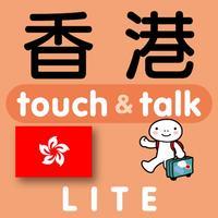 指さし会話香港 touch&talk(LITE版)