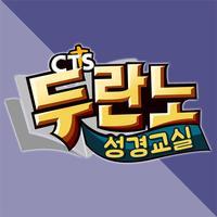 두란노성경교실 (CTS기독교TV, 성경공부, 성경대학)