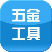 中国五金工具微商城