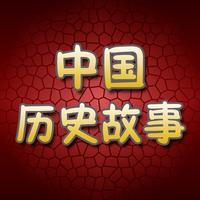 中国历史故事全集