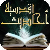 Hadith Qudsi quran -Prophet Muhammad - احاديث قدسيه كما يرويها النبي محمد في قرآن