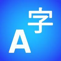 Chinese English Translator and Dictionary