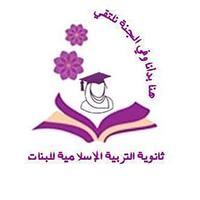 Al-Tarbiya Islamic School
