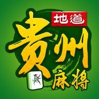 地道贵州麻将-贵州省麻将竞技平台